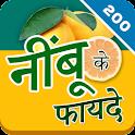 Nimbu (Lemon) ke Fayde icon