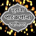 নূরানী অজিফা শরীফ বাংলা বই ও দোয়া icon