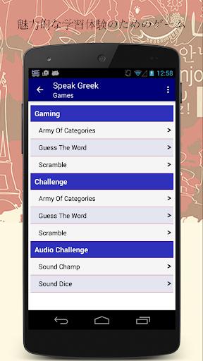 無料教育Appのギリシャ語を話します|記事Game