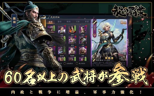 龍の覇業 1.0.0 screenshots 2