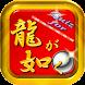 クイズマスター for 龍が如く  ファン 無料 暇つぶし - Androidアプリ