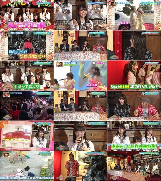 (TV-Variety)(720p) NMB48 – レイザーラモンRGの沖縄あるある祭 180416