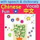 Vocab Fun Chinese 中文 (game)