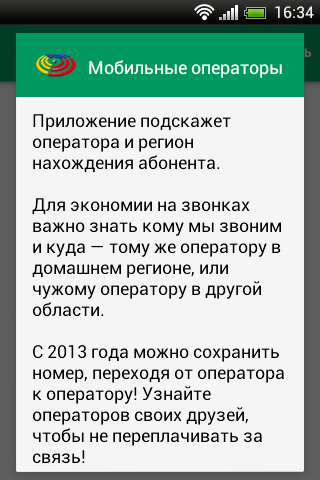 Оператор по номеру- screenshot