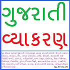 Gujarati Vyakran By EYWIAH icon