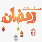 مسلسلات رمضان 2019 9.2