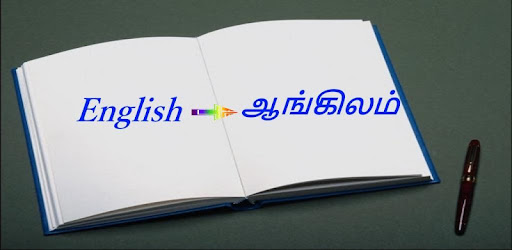 English Tamil Dictionary - Apps on Google Play