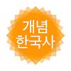 개념 한국사 대표 아이콘 :: 게볼루션