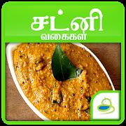 Chutney & Thuvaiyal Recipes in Tamil - Quick &Easy