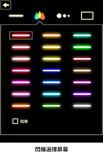 玩免費遊戲APP|下載Neon Blink Draw - 閃爍的繪畫軟件 app不用錢|硬是要APP