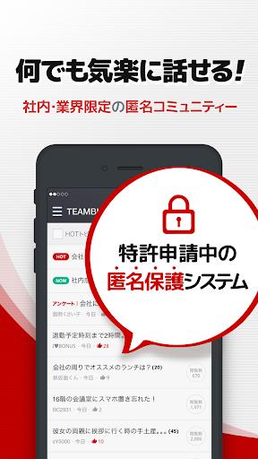 BLIND ブラインド - 会社員限定SNS
