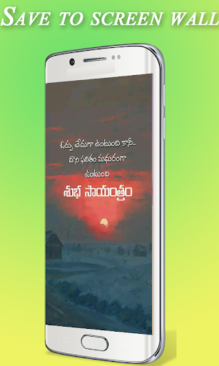 Download Telugu Quotations Hd Wallpapers on PC & Mac with