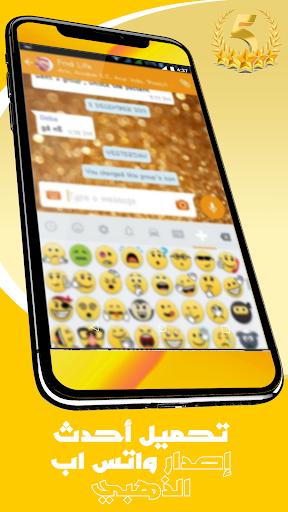 الواتس اب الذهبي الجديد اخر تحديث 2018 app (apk) free download for Android/PC/Windows screenshot