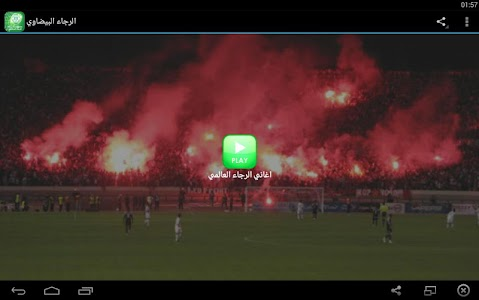 الرجاء البيضاوي - music raja screenshot 4