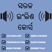 Oriya to English Speaking: English from Odia