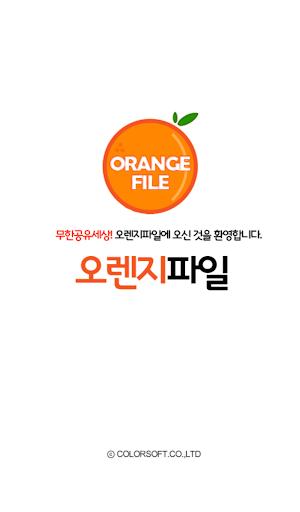 오렌지파일 - P2P 파일공유 웹하드 전용프로그램