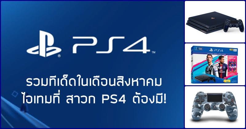 [PS4] รวมทีเด็ดในเดือนสิงหาคม