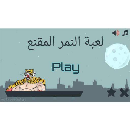 لعبة النمر المقنع