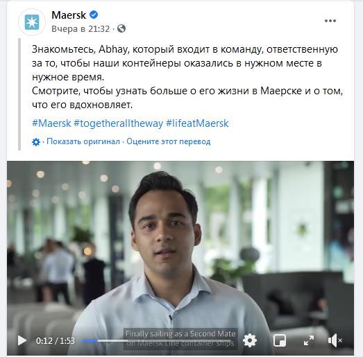 скриншот аккаунта MAERSK сотрудник