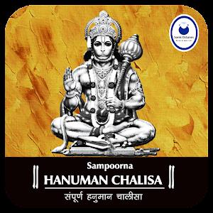 Hanuman Chalisa download