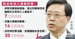 中港通報機制新安排 大陸刑事檢控港人 須七天內通報