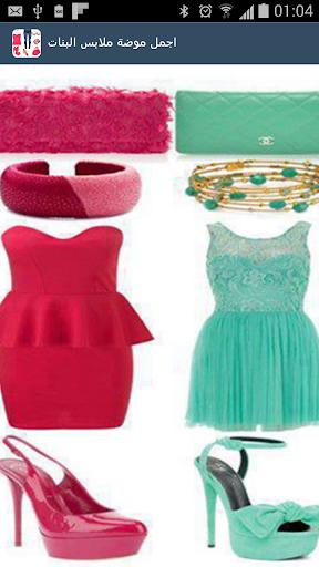 اجمل موضات ملابس البنات