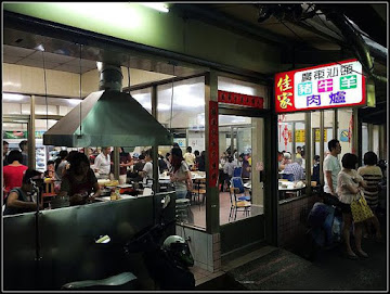 佳家廣東汕頭豬牛羊肉爐