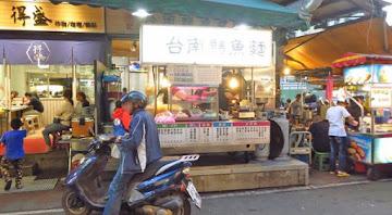 廣記台南鱔魚麵