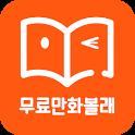 무료만화볼래 (순정만화, 무협만화, 일본만화) icon