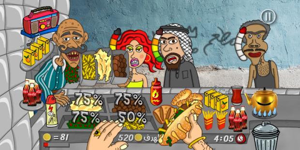 Falafel King ?️ ملك الفلافل - náhled