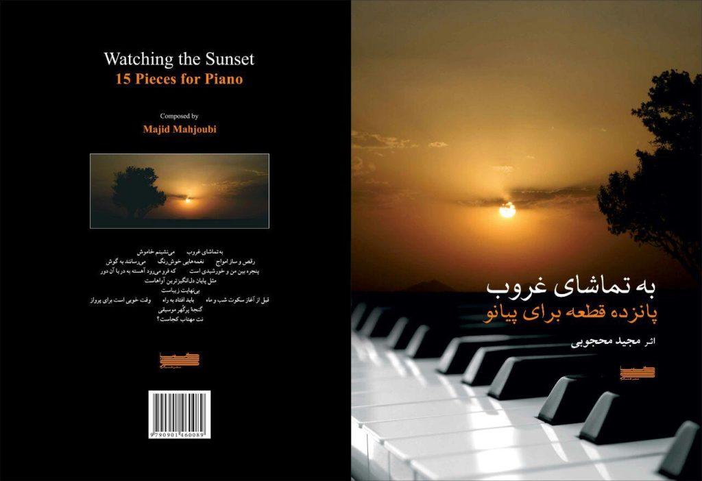 کتاب به تماشای غروب پانزده قطعه برای پیانو مجید محجوبی نشر خنیاگر