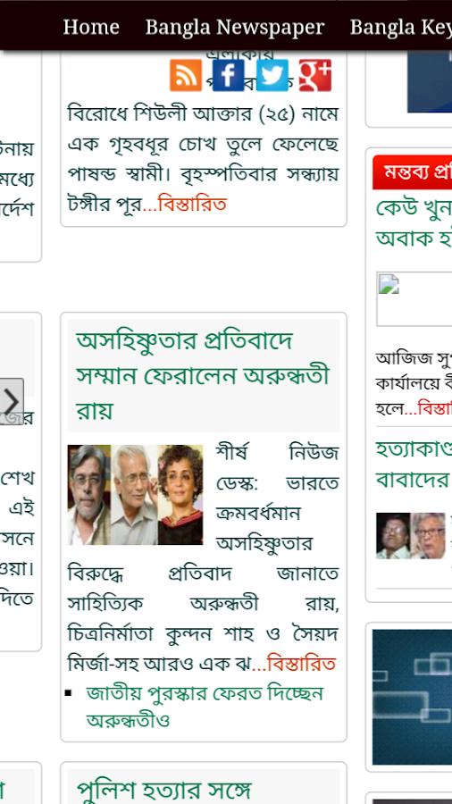 bangla new paper All bangla newspaper all bangla news paper all bangla popular newspapers all online bangla newspapers our bangla newspaper list also includes most popular websites and deshbidesh web address.
