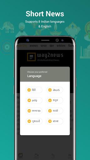 Way2 ( Way2SMS Free SMS ) screenshot 3