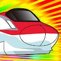 でんしゃビュンビュン【電車・新幹線と遊ぼう】 icon