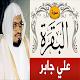 سورة البقرة الشيخ علي جابر Download for PC Windows 10/8/7