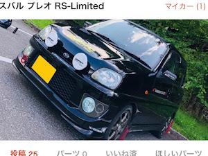 プレオ RS-Limitedのカスタム事例画像 まっちゃん☆WRXさんの2020年08月08日19:53の投稿