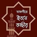 তাফসীরে ইবনে কাসীর - ইসলামিক ফাউন্ডেশন icon