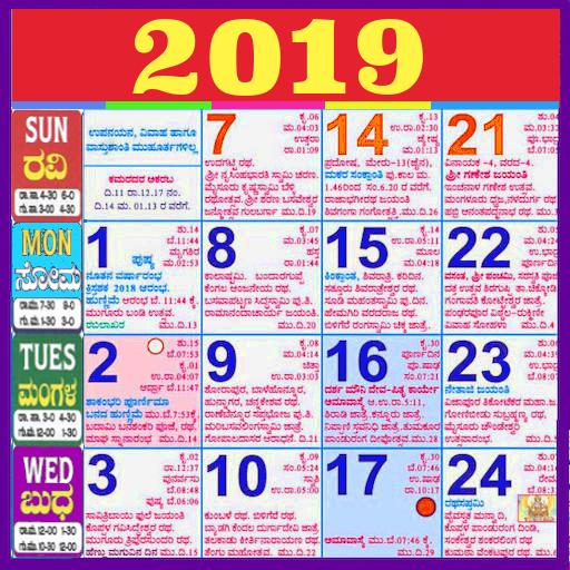 Kannada Calendar 2019 December Kannada Calendar 2019   Free ಕನ್ನಡ ಕ್ಯಾಲೆಂಡರ್ 2019