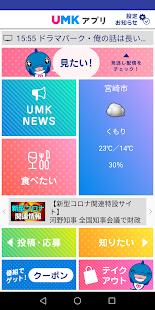 Umk 速報 県 宮崎 コロナ