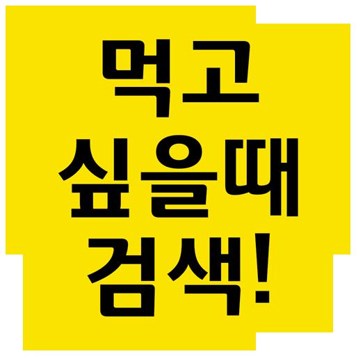 맛있어 - 검색이편리한배달앱 遊戲 App LOGO-APP開箱王