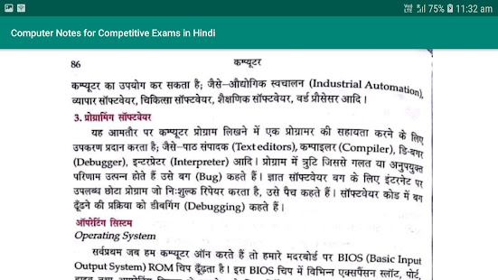 Computer Notes for Competitive Exams in Hindi for PC / Windows 7, 8