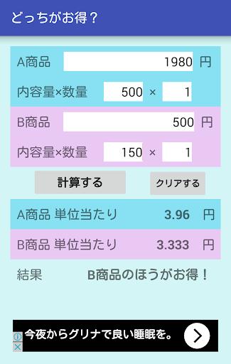 u3069u3063u3061u304cu304au5f97uff1f 1.6 Windows u7528 2