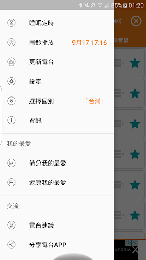 Taiwan Radio,Taiwan Station, Network Radio, Tuner 2.2.7 screenshots 2