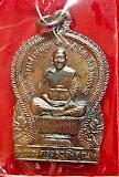 """เหรียญรุ่น ๒๙ """"รุ่น นั่งพาน"""" พ.ศ. ๒๕๔๓ (รุ่นแรกวัดทุ่งปุย) หลวงปู่ครูบาอิน อินฺโท"""