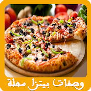 وصفات بيتزا سهلة وسريعة