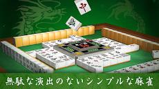 麻雀 闘龍 - 初心者から楽しめる無料麻雀ゲームのおすすめ画像2