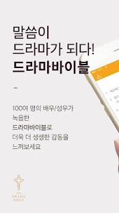 드라마바이블 - náhled