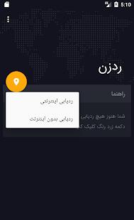 ردیابی افراد از طریق شماره موبایل بدون اینترنت - náhled