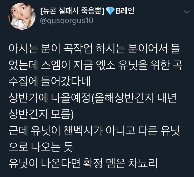 exo-tweet1