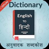 Tải English to Hindi Dictionary miễn phí